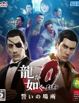 Yakuza 0 (JAPAN IMPORT) / PlayStation 4